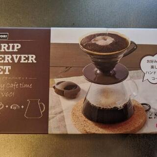 ドリップコーヒー サーバーセット