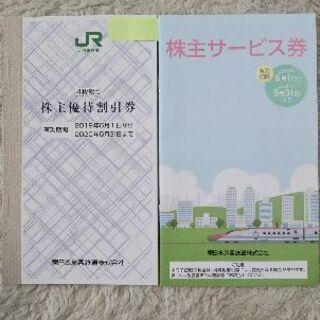 【条件付き送料無料】JR東日本 株主優待割引券 4枚綴り 202...