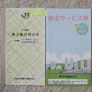 【条件付き送料無料】JR東日本 株主優待割引券 5枚綴り 202...