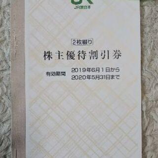 【条件付き送料無料】JR東日本 株主優待割引券 2枚綴り 202...