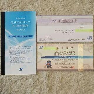 【条件付き送料無料】JR西日本 株主優待鉄道割引券 2枚綴り 2...