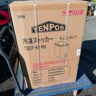 新品 未開封 テンポス 55L 冷凍ストッカー チェスト