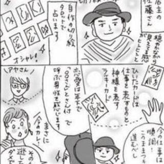 下北沢・路地裏DE君想う草 (ミチクサ)