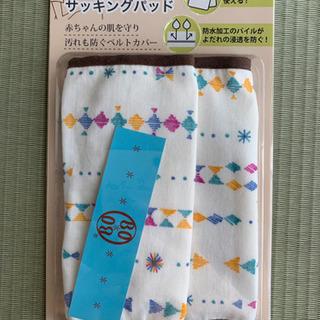 【新品】BOBO リバーシブル サッキングパッド(抱っこ紐カバー)