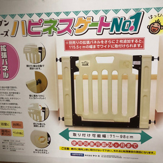 ハピネスゲート 赤ちゃん 柵 ペット ベビーゲート
