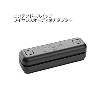 ニンテンドースイッチワイヤレスオーディオアダプター Bluetooth