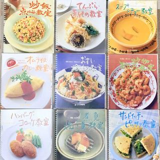 お料理本 レシピ本 9冊セット