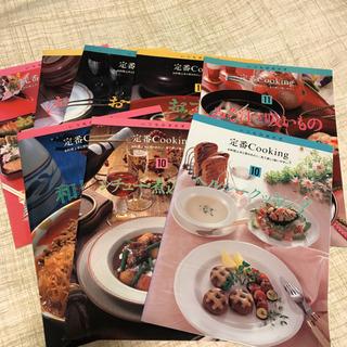 料理本 全36冊