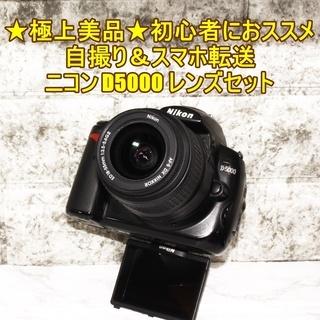 極上美品★初心者におススメ&自撮り&スマホ転送★ニコン D500...