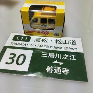 NEXCO西日本 チョロQと絆創膏