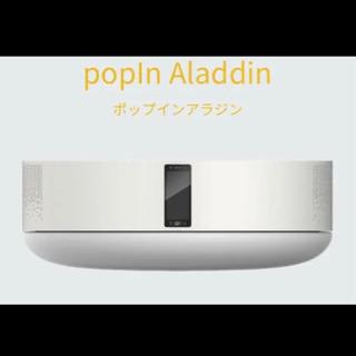 ポップインアラジン Popin AladdinプロジェクターPA...