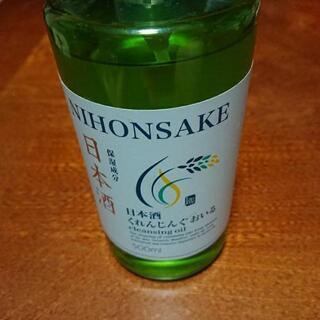 日本酒 クレンジングオイル