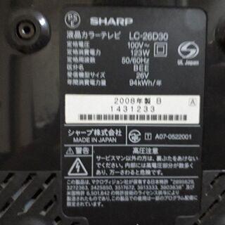 【12/5まで】AQUOS テレビ LC-26D30