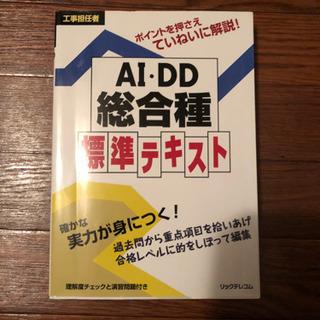 未使用 工事担任者 AI・DD総合種 標準テキスト
