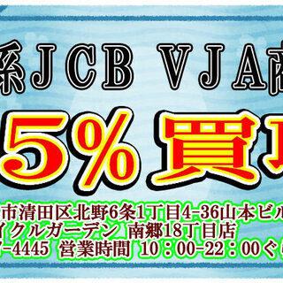 札幌金券買取 JCB VISA VJA商品券95%買取 デパート...