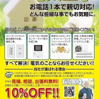 神奈川県、東京都での電気工事全般、承ります。またステンドグラス照...