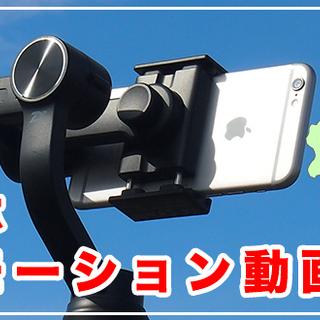 【札幌】スマホでプロモーション動画を作るワークショップ