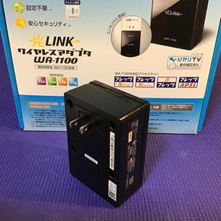 【未使用品】WiFiルーター子機 NTT西日本
