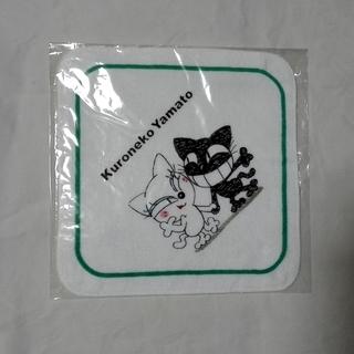 クロネコヤマトのタオルハンカチ