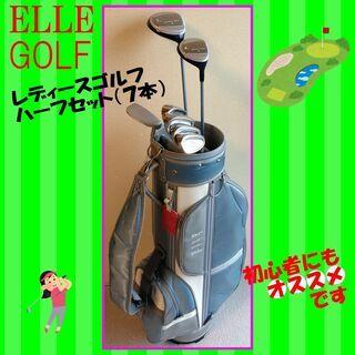 ■状態良好■ ELLE GOLF:レディースゴルフセット(クラブ...