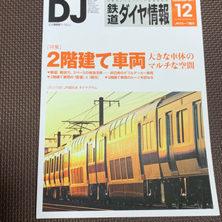 鉄道ダイヤ情報 2017年12月号