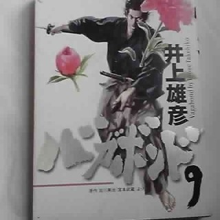 バガボンド モーニングKC 井上雄彦(著者) 約20冊