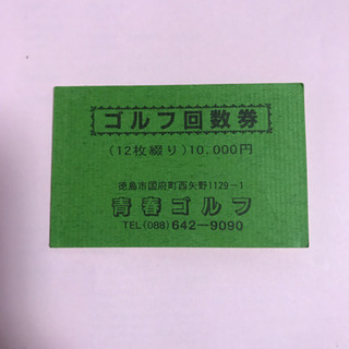 青春ゴルフ 10000円分
