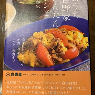 時短料理のレシピ本「おうち吉野家かんたんレシピ」