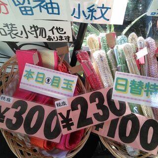 和装小物処分日替わりセール¥100~