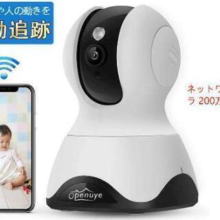 ネットワークカメラ 200万高画素 ペットカメラ ドーム型FHD...