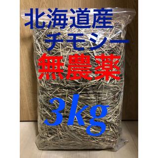 31年度北海道産無農薬チモシー3kg(500g×6袋)