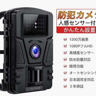 【新品未使用】トレイルカメラ