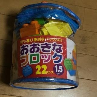 おおきなブロック22ピース☆1.5才〜