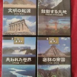 世界の謎と驚異 本とDVD 4本