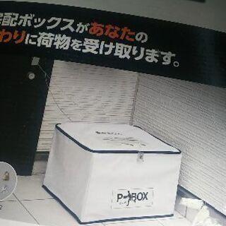 宅配ボックス 未使用