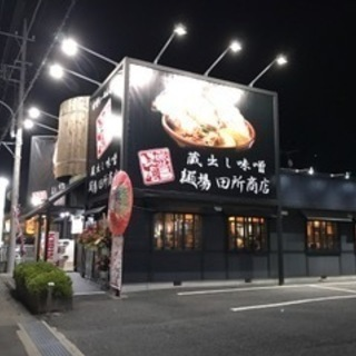【急募】正社員募集 大人気味噌ラーメン店 麺場田所商店 岩槻店及...