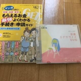 安産エクササイズ DVD 、 妊娠 出産 育児でもらえるお金