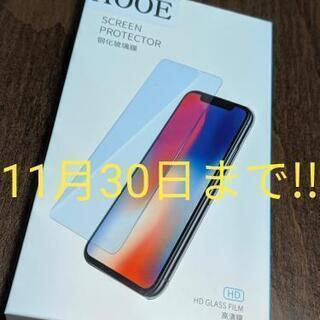 【11月いっぱい】iPhone11 XR用ガラスフィルム 3枚入り