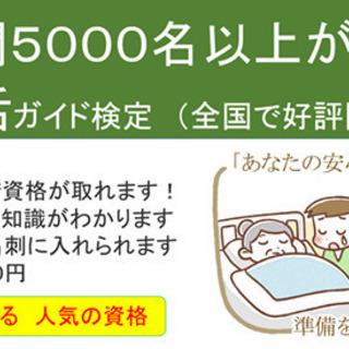 終活ガイド検定 <2級> 9月19日(日)船堀