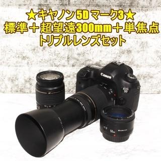 ★キヤノン 5D マーク3 標準+超望遠300mm+単焦点 トリ...