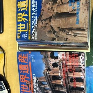 週刊 世界遺産 ブックレット