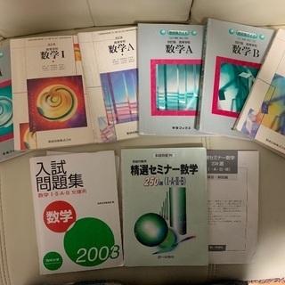 数学1,a,b 教科書セット100円