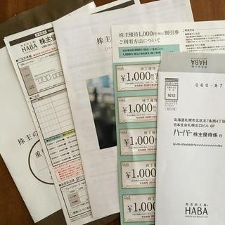 HABA ★ハーバー 株主優待 割引券 千円×10枚 有効期限 ...