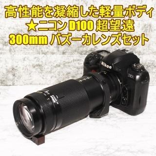 高性能凝縮 軽量ボディ★ニコン D100 超望遠 300mm バ...