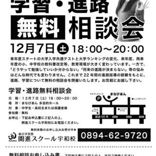 【西予市の皆様へ】学習・進路相談会(無料)のお知らせ