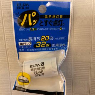 電子点灯管 FE-5P ELPA 朝日電器社製