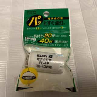 電子点灯管 FE-4P ELPA 朝日電器社製
