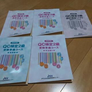 QC検定2級通信教育講座テキスト