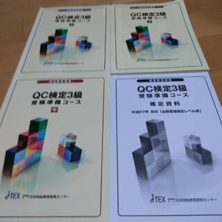 QC検定3、4級用通信教育講座のテキスト