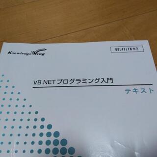 ゼロ円。処分します。ご連絡下さい。VB.net富士通集合教育の教材